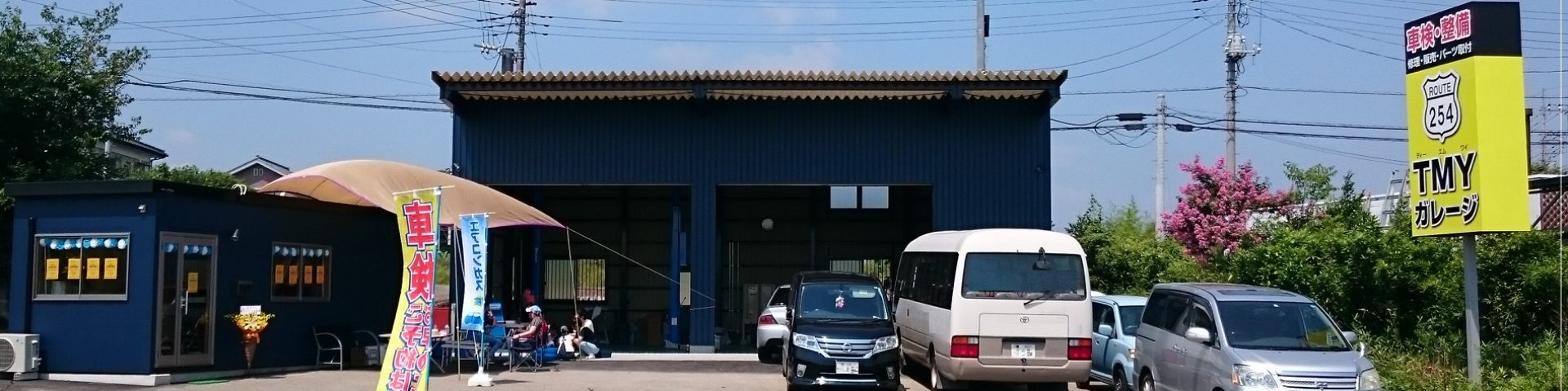 TMYガレージ